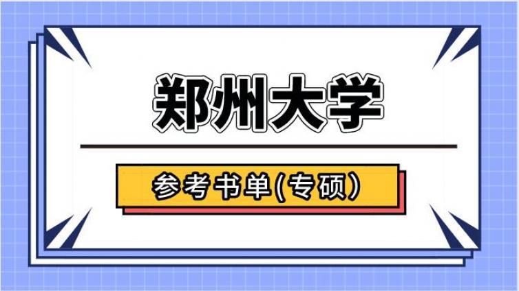 郑州大学应用心理(专硕)考研初试参考书单