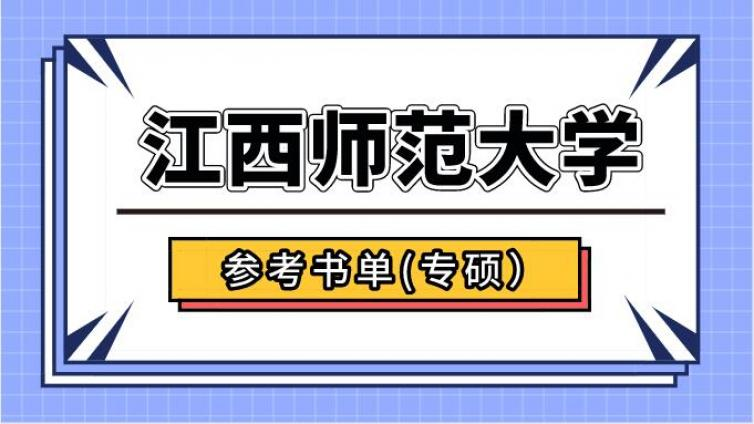 江西师范大学应用心理(专硕)考研初试参考书单