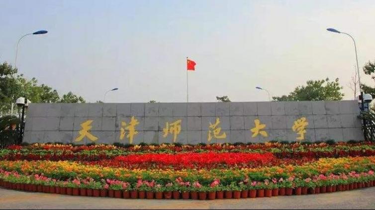 2021年天津师范大学应用心理专硕招生情况简析