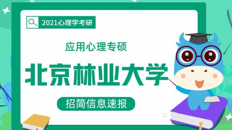 2021年北京林业大学应用心理专硕招简信息速报