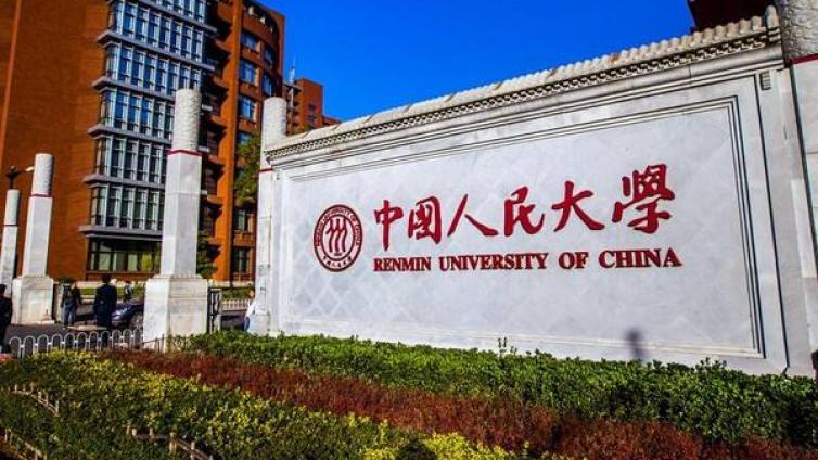 2021年中国人民大学应用心理专硕招生情况简析