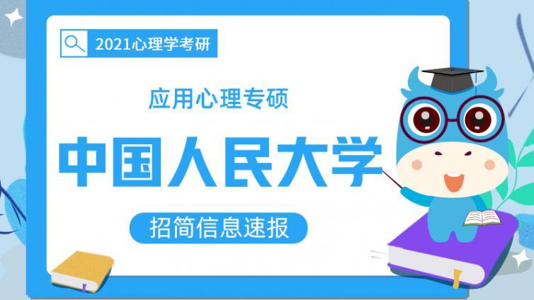 2021年中国人民大学应用心理专硕招简信息速报
