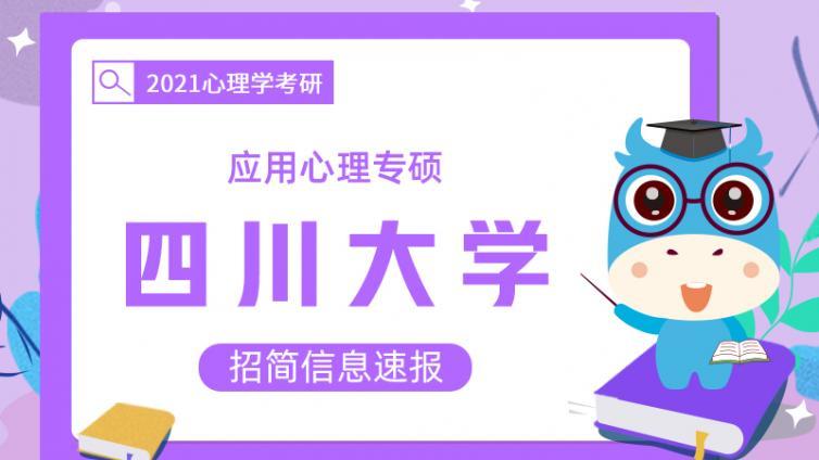 2021年四川大学应用心理专硕招简信息速报