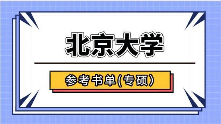 北京大学应用心理(专硕)考研初试参考书单