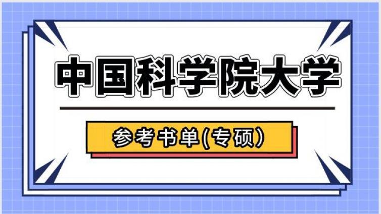中国科学院大学应用心理(专硕)考研初试参考书单