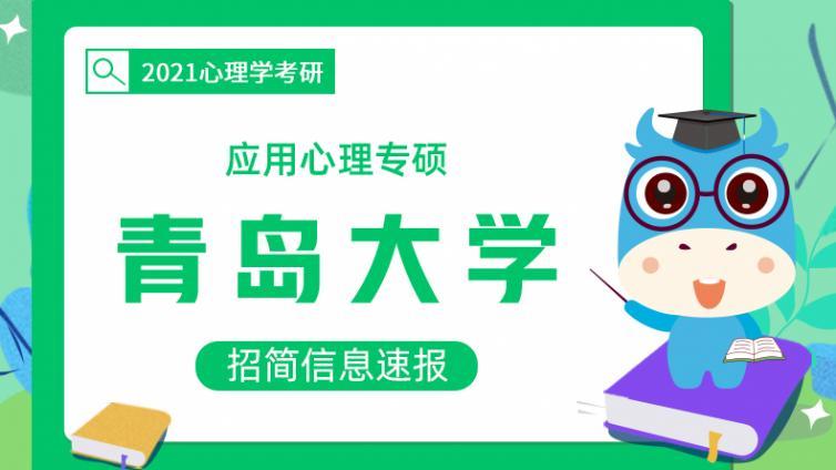2021年青岛大学应用心理专硕招简信息速报