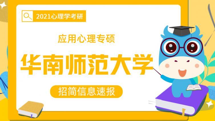 2021年华南师范大学应用心理专硕招简信息速报