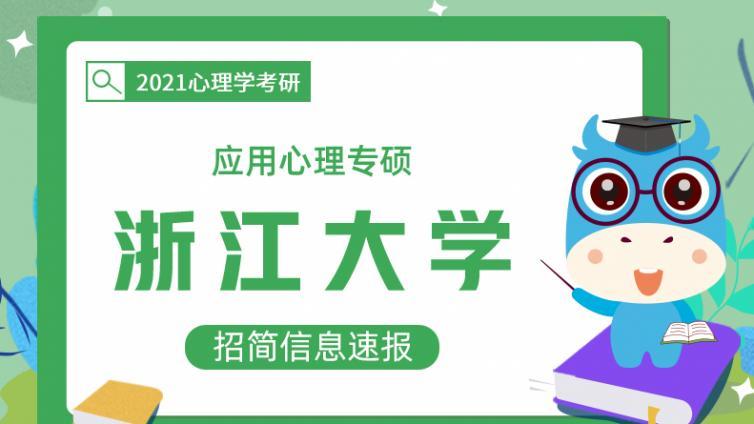 2021年浙江大学应用心理专硕招简信息速报