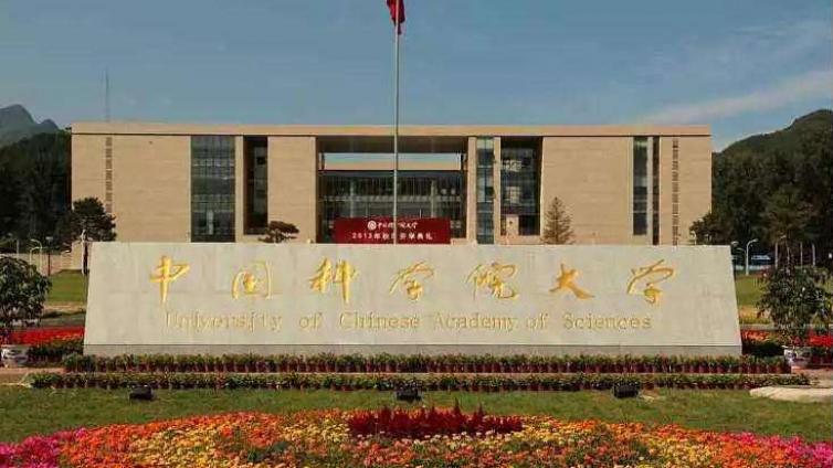 2021年中国科学院大学应用心理专硕招生情况简析