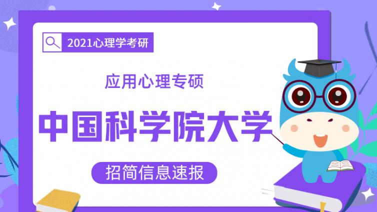 2021年中国科学院大学应用心理专硕招简信息速报