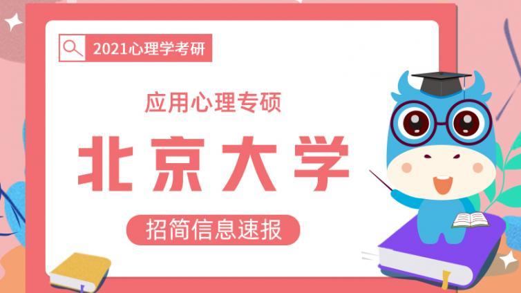 2021年北京大学应用心理专硕招简信息速报