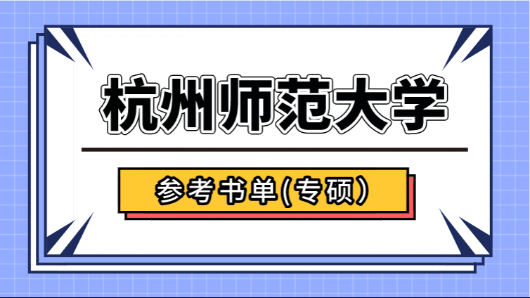 杭州师范大学应用心理(专硕)考研初试参考书单