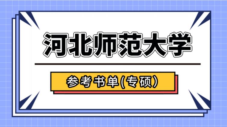 河北师范大学应用心理(专硕)考研初试参考书单