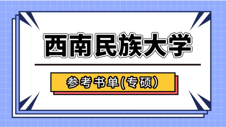 西南民族大学应用心理(专硕)考研初试参考书单