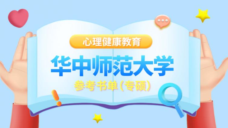 华中师范大学心理健康教育(专硕)考研初试参考书单