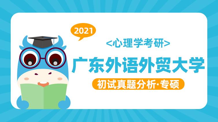 广东外语外贸大学2021心理学考研(专硕)初试真题分析
