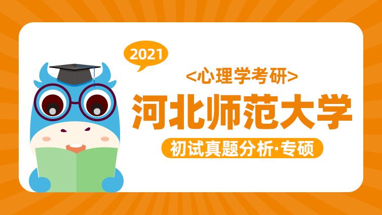 河北师范大学2021心理学考研(专硕)初试真题分析