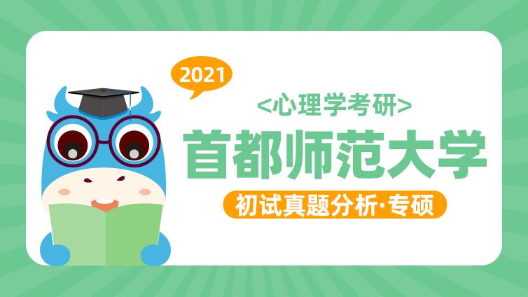 首都师范大学2021心理学考研(专硕)初试真题分析