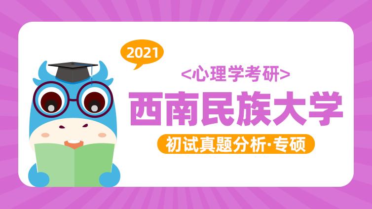 西南民族大学2021心理学考研(专硕)初试真题分析