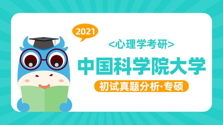 中国科学院大学2021心理学考研(专硕)初试真题分析