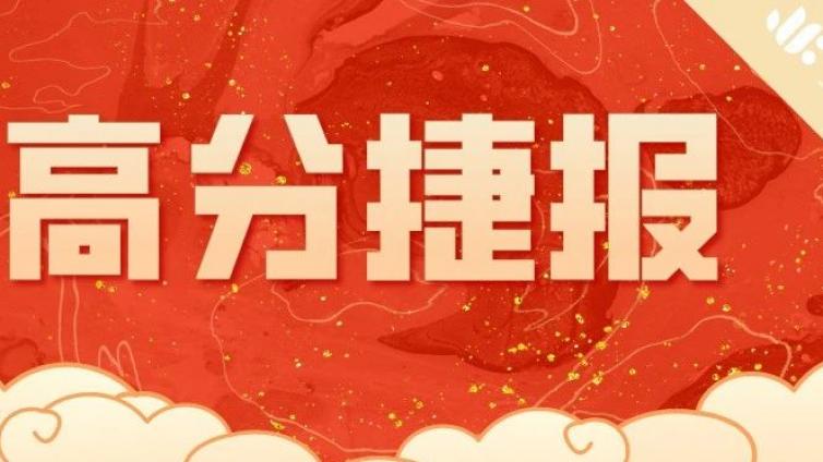 众学简快高分榜第三弹 | 考研学神,400+高分圆梦2021!