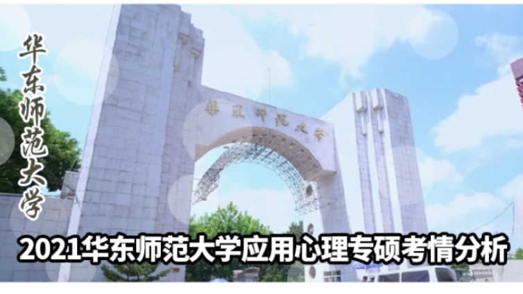 2021华东师范大学应用心理专硕考情分析及简快学员捷报