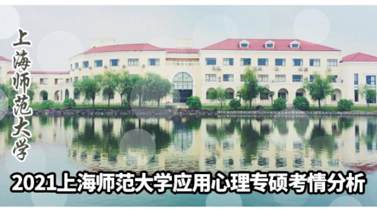 2021上海师范大学应用心理专硕考情分析及简快学员捷报