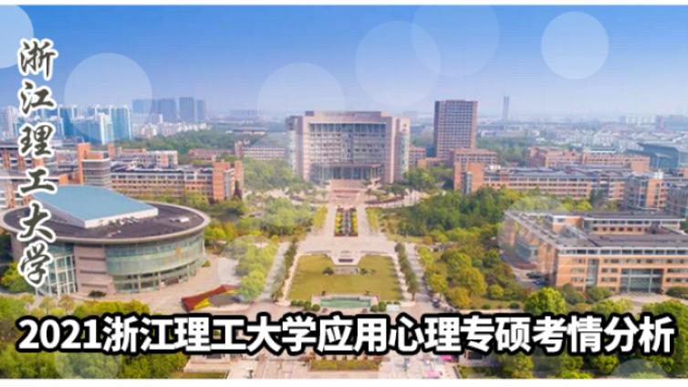 2021浙江理工大学应用心理专硕考情分析及简快学员捷报
