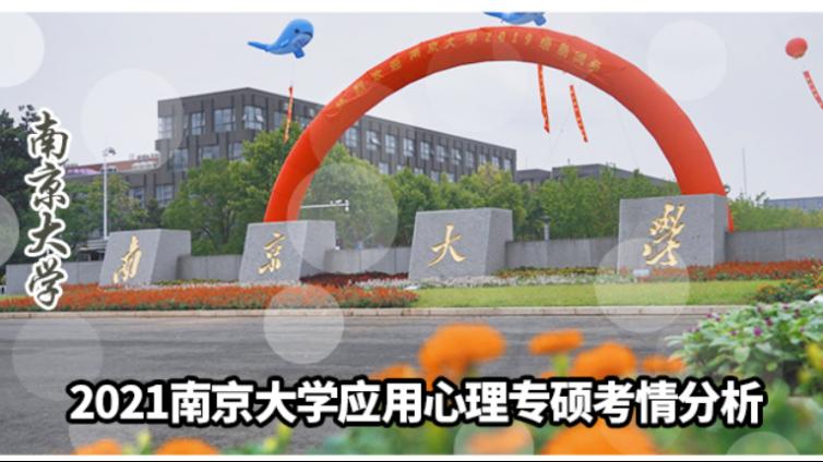 2021南京大学应用心理专硕考情分析及简快学员捷报
