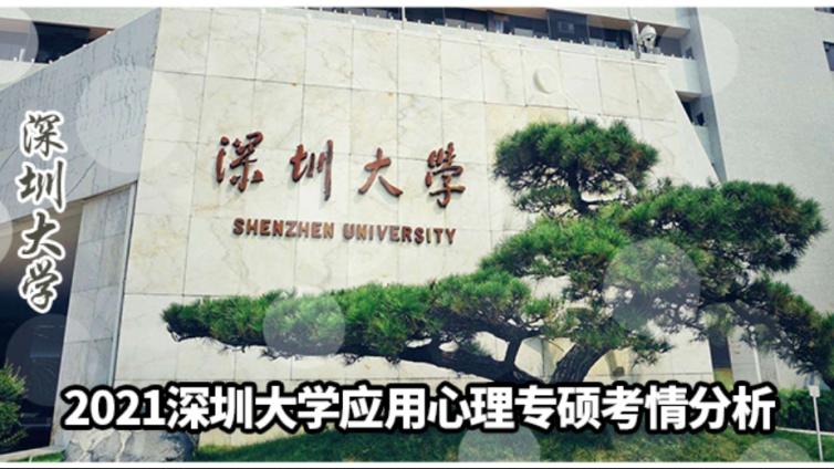 2021深圳大学应用心理专硕考情分析及简快学员捷报