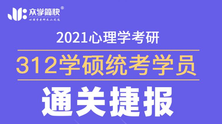 2021心理学考研312学硕统考简快学员通关捷报