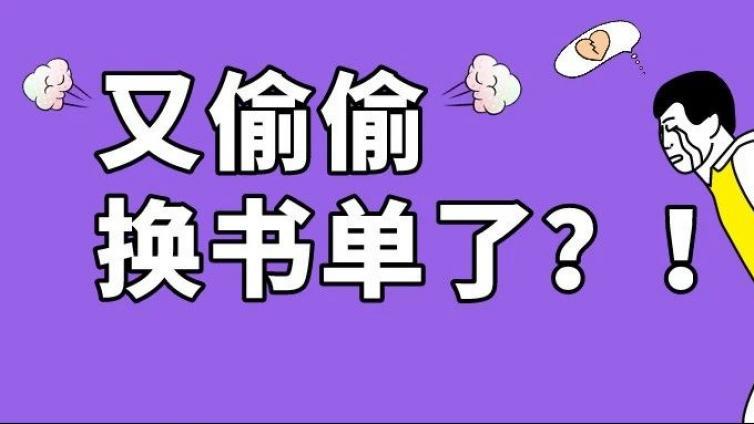 心理学考研 | 广东外语外贸大学新增2本参考书?!简快是这样应对的!