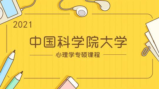 2021中国科学院大学心理学专硕课程