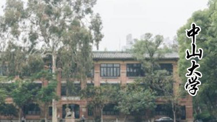 2019中山大学心理学学硕考情简析及简快学员捷报