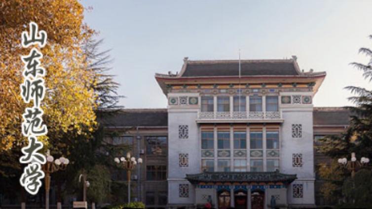2020山东师范大学应用心理专硕考情简析及简快学员捷报