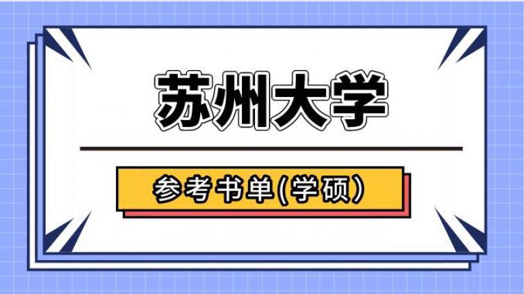 苏州大学心理学(学硕)考研初试参考书单