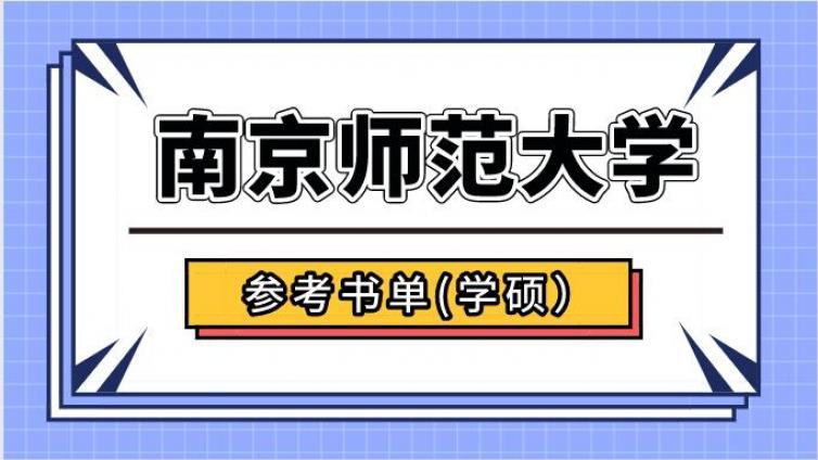 南京师范大学心理学(学硕)考研初试参考书单
