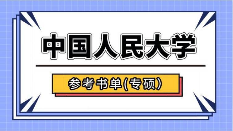 中国人民大学应用心理(专硕)考研初试参考书单