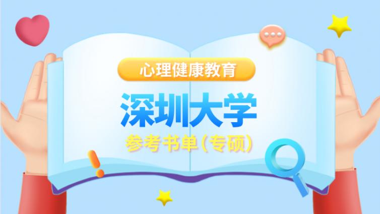深圳大学心理健康教育(专硕)考研初试参考书单