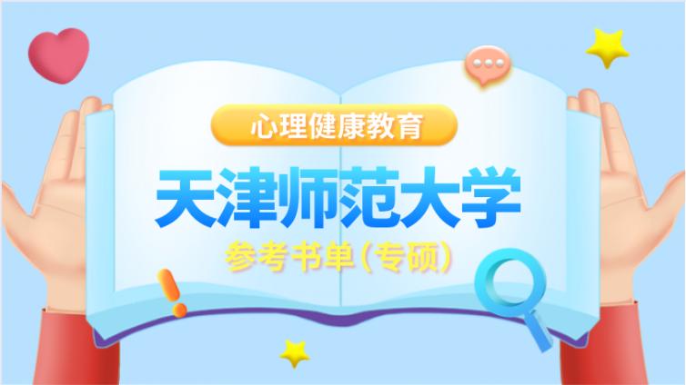 天津师范大学心理健康教育(专硕)考研初试参考书单