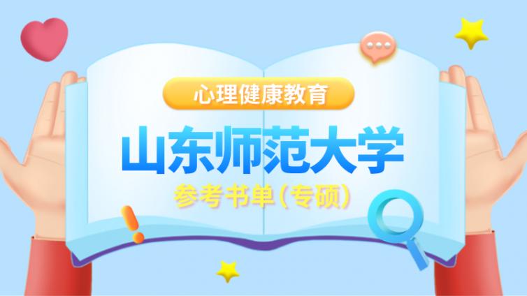山东师范大学心理健康教育(专硕)考研初试参考书单