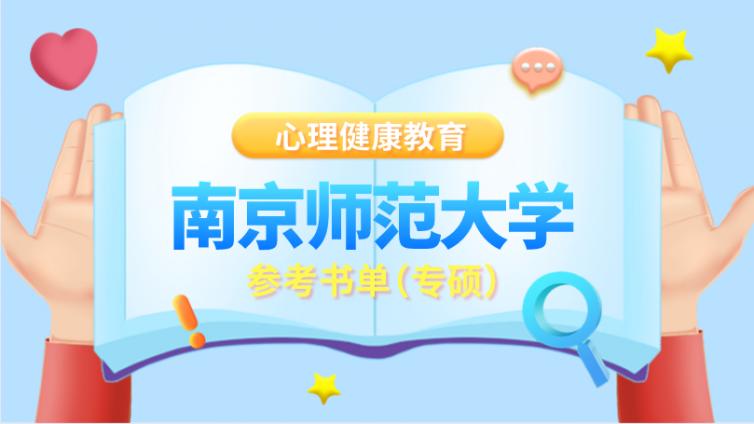 南京师范大学心理健康教育(专硕)考研初试参考书单