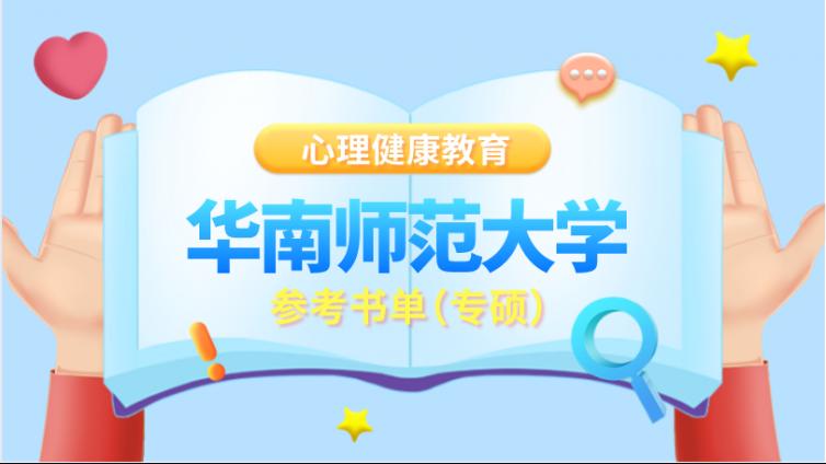 华南师范大学心理健康教育(专硕)考研初试参考书单