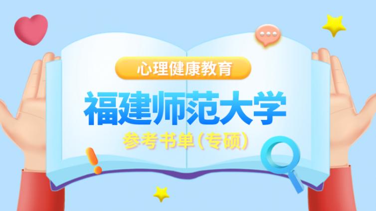 福建师范大学心理健康教育(专硕)考研初试参考书单