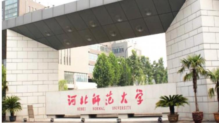 2021年河北师范大学应用心理专硕招生情况解析