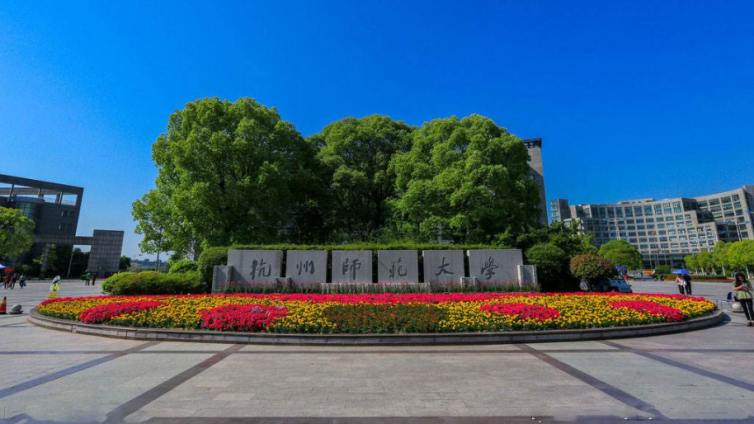 2021年杭州师范大学应用心理专硕招生情况简析