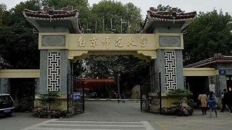 2021年南京师范大学心理健康教育专硕招生情况解析