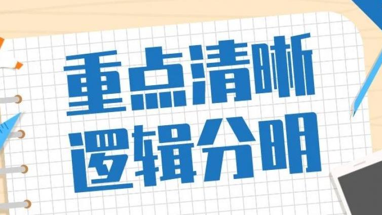 """心健考研   22考研不想做炮灰,最好从现在开始制作""""学霸""""笔记!"""