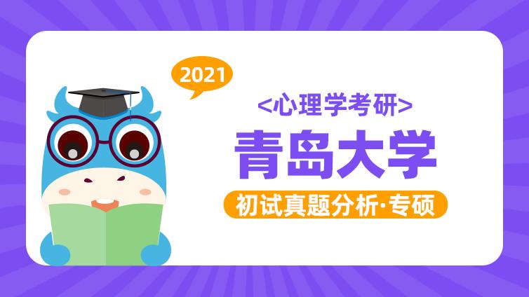 青岛大学2021心理学考研(专硕)初试真题分析
