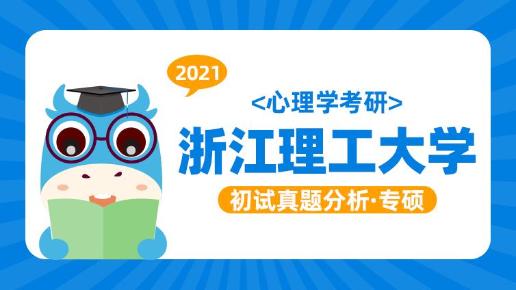 浙江理工大学2021心理学考研(专硕)初试真题分析